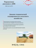 Анализ технической оснащенности сельского хозяйства