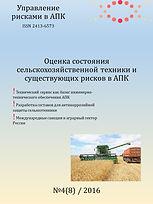 Оценка состояния сельскохозяйственной техники и существующих рисков в АПК