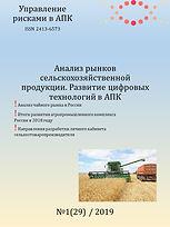 Анализ рынков сельскохозяйственной продукции. Развитие цифровых технологий в АПК
