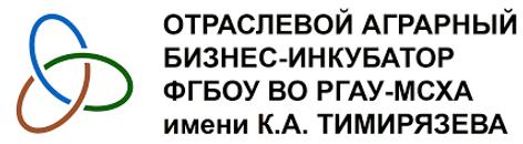 Бизнес-инкубатор РГАУ.png