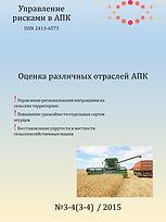 Оценка различных отраслей АПК