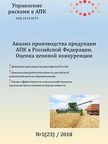 Анализ производства продукции АПК в Российской Федерации. Оценка ценовой конкуренции