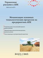 Механизация основных технологических процессов на предприятиях АПК