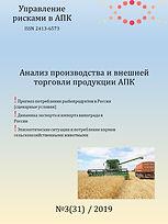 Анализ производства и внешней торговли продукции АПК