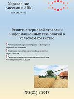 Развитие зерновой отрасли и информационных технологий в сельском хозяйстве