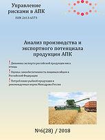 Анализ производства и экспортного потенциала продукции АПК