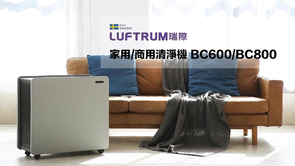 LUFTRUM募資頁面_1920px-04.jpg