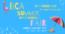 0a summer fair.png