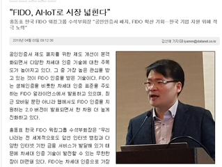 Interview article regarding FIDO2
