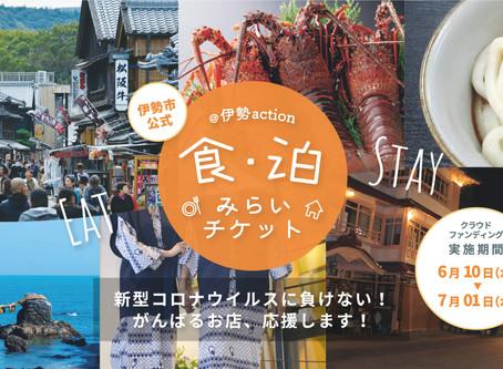 """クラウドファンティング第2弾!@伊勢action""""~食・泊みらいチケット~"""