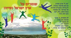 clean israell150x80.jpg