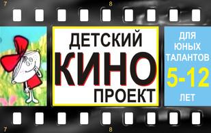 Детский кинопроект от Арт-студии TALENT
