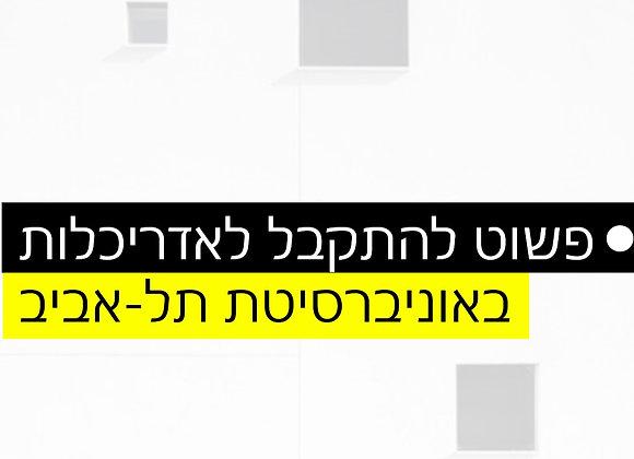 ערכת הכנה דיגיטלית | פשוט להתקבל לאדריכלות באוניברסיטת תל-אביב