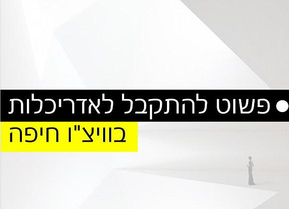 ערכת הכנה דיגיטלית | פשוט להתקבל לאדריכלות בויצ״ו חיפה