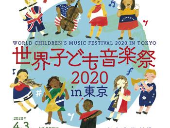 世界子ども音楽祭2020 in 東京