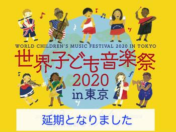 【開催延期のお知らせ】「世界子ども音楽祭2020 in 東京」/ Postponing Announcement