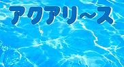 Microsoft Word - 熱帯魚レンタル-01.jpg