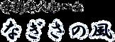 なぎさの風ロゴ.png