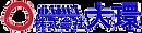 Microsoft Word - 大環ロゴ2_edited.png