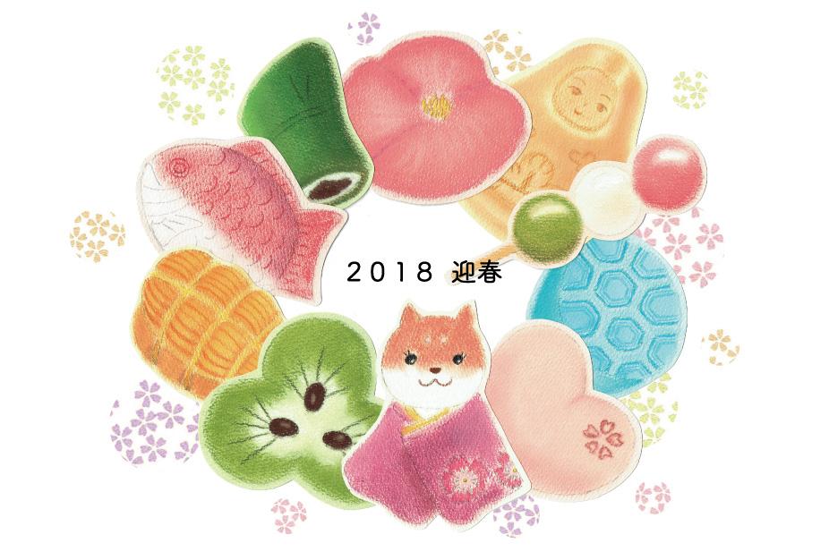 2018年賀状✴︎開運和菓子リース
