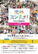2018shibuyazunchaka.jpg