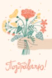 открытка-поздравляю.png