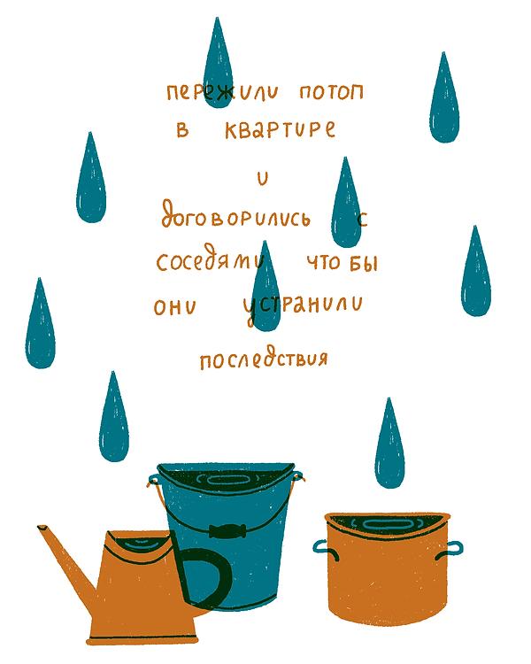 потоп.png