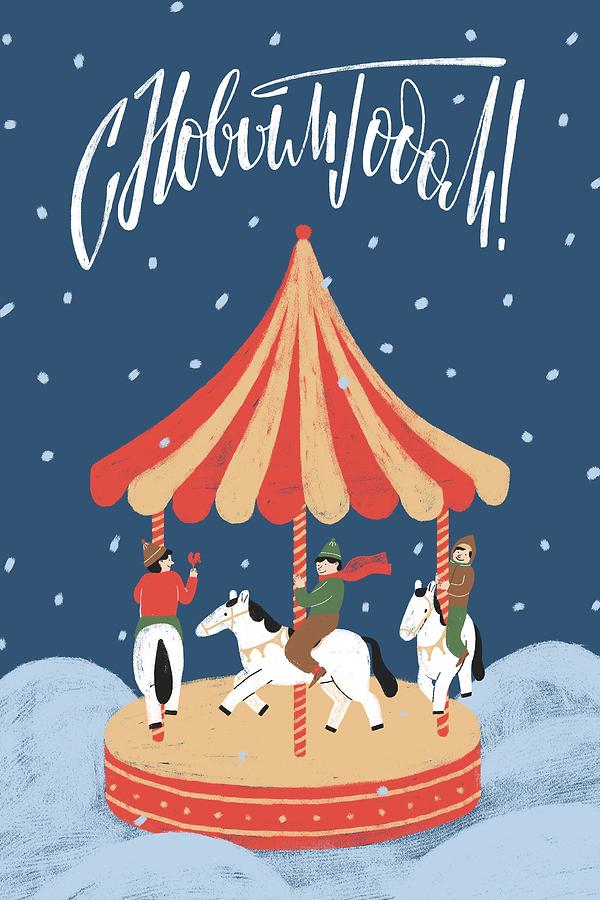 открытка-карусель2.png