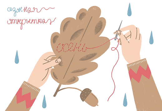 сезонная-открытка-осень-2019.png