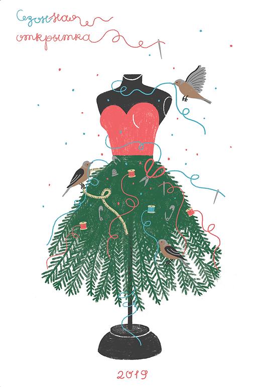 сезонная-открытка-2019-.png