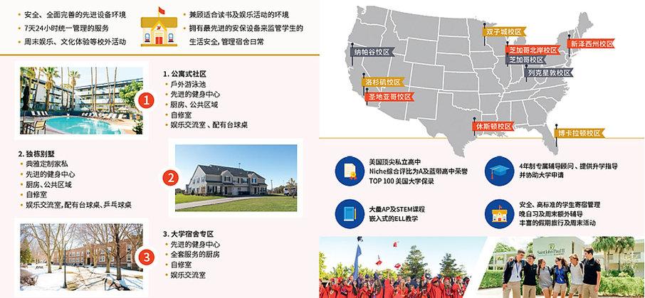 AmerigoSchoolsCS1.jpg