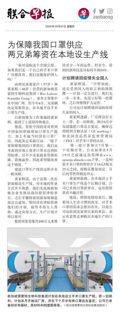 zaobao new cutting.jpg