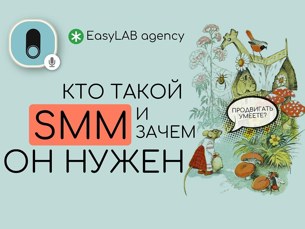 EasyLAB блог: кто такой SMM