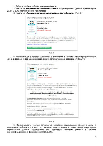 47 Приложение 1 № 47 (318)-1-14-4.jpg