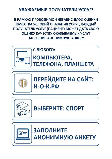 pamjatka_po_anketirovaniju-sport_page-00