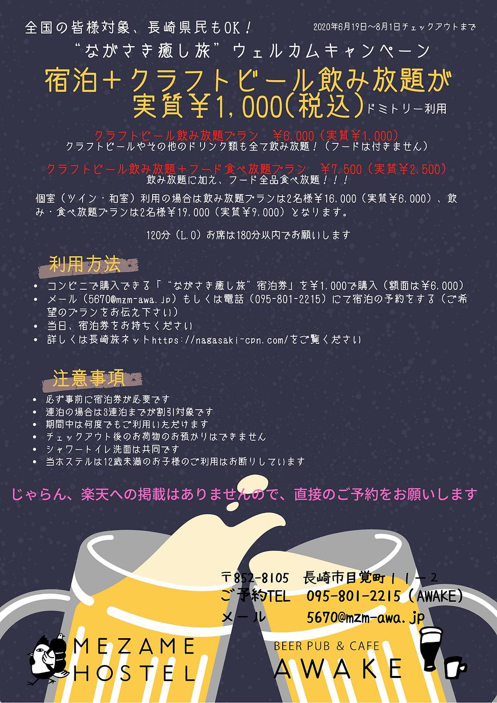 訂正)ながさき癒し旅 ウェルカムキャンペーン.png