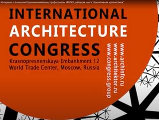Перспективы градостроительства - интервью на конгрессе 2020 https://youtu.be/yYPhmbmvFb8