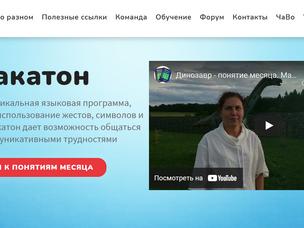 Сайт www.makaton.ru полностью обновлен