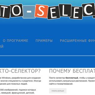 Сайт Picto-selector теперь и на русском языке