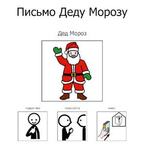 "Акция ""Письмо Деду Морозу"""