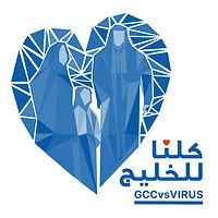 GCCvsVIRUS
