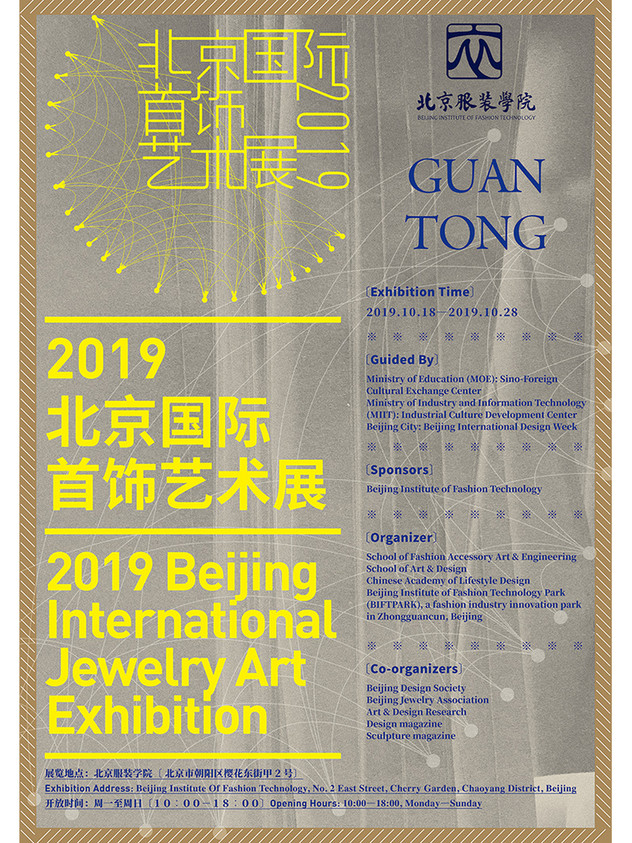 Beijing International Jewelry Art Exhibition