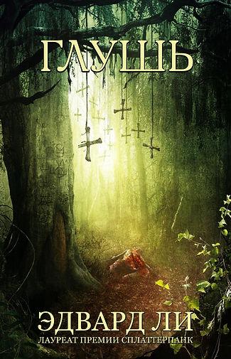 Edward-Lee-The-Backwoods