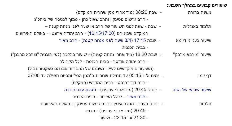 שיעורים קבועים בבית הכנסת במהלך השבוע.png