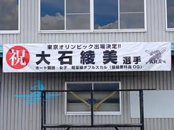 東京オリンピック出場横断幕