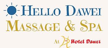 hello-dawei-massage-logo.jpg