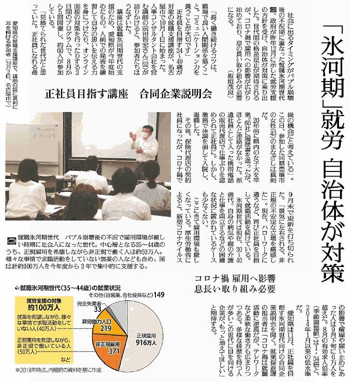 読売新聞記事.png