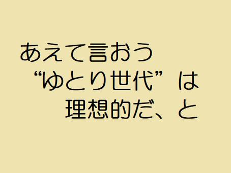 ゆとり世代は理想の日本人だ