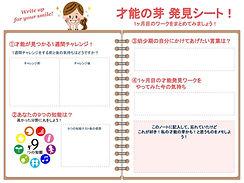 才能発見オンラインプログラム1ヶ月目のコピー3.jpg