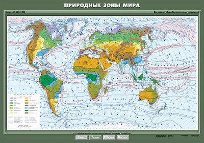 """Учебн. карта """"Природные зоны мира"""" 100х140"""
